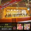 焼肉 牛丸 渋谷店