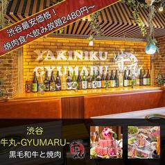 焼肉 牛丸 渋谷店の写真