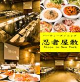 忍者屋敷 新宿店の写真