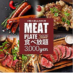 肉バル GAMYAの写真