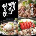 九州料理専門店 博多村 八王子店のおすすめ料理1