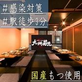 九州男児 福島栄町店の写真