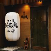 和風焼肉 肉の匠 将泰庵 船橋本店の雰囲気3