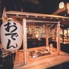 東京おでんラブストーリーのおすすめポイント2