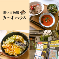 きーずハウス カフェ&レストランの写真