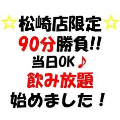 道とん堀 新潟松崎店のコース写真