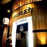 三枚目 助五郎 大通り店のおすすめポイント3