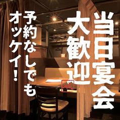 なかすっ娘 仙台 一番町店のコース写真