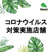 スコール SQUALL 東新宿店の雰囲気2