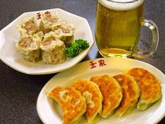 日中友好食処 本牧玉家のおすすめ料理3