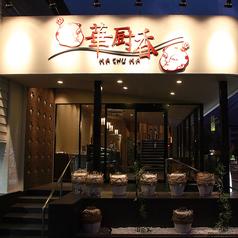 華厨香 西宮店の写真