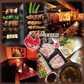 トリ一番 渋谷店の写真