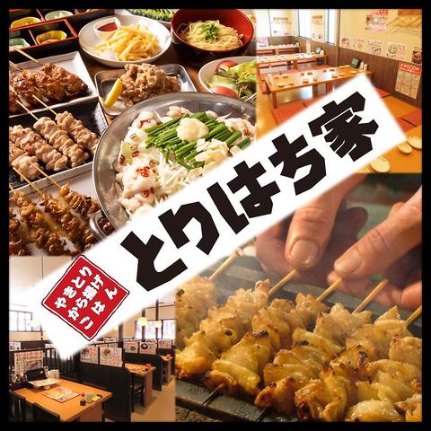 炭火焼鳥・串揚げ・釜飯 とりの蔵 横塚店