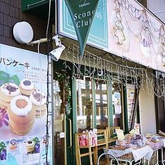 横濱スコーンクラブ 大口店の写真