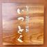 旬魚 地酒 焼酎 いっとくのロゴ
