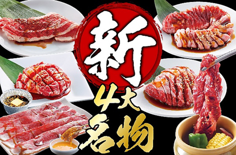 焼肉きんぐ 竹ノ塚店