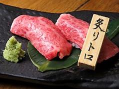 料理メニュー写真炙りトロ(1貫)