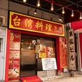 <堺筋本町駅より徒歩5分>仕事帰りのサク飲み・サク飯も◎各種飲み会・宴会にも集まりやすい好立地♪こちらの外観を目印にお越し下さい。皆様のご来店心よりお待ちしております◇