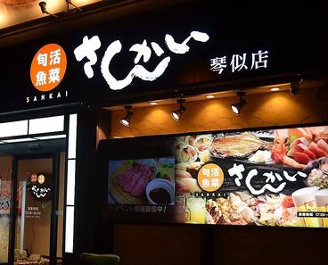 活菜旬魚 さんかい 琴似店の雰囲気1