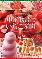 串家物語 イオンモール和歌山店のおすすめ料理1