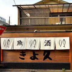 個室居酒屋 古民家海鮮ダイニング きよ久 熊谷駅前店の特集写真