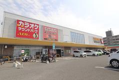 サウンドパーク NEO伊都店の写真