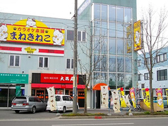 カラオケ本舗 まねきねこ 釧路公立大前店の写真
