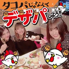 トサカモミジ 柏店のコース写真
