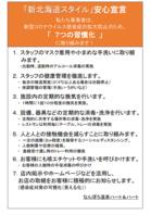 新北海道スタイル遵守店!!衛生対策も徹底しております。