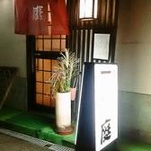 味処 庭 富山の雰囲気2