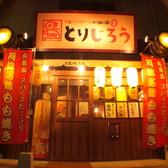 とりじろう 秋田町の雰囲気3
