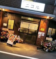 おでん 韓国料理 二コルの写真