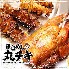 屋台めし 丸チキの写真