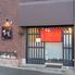 おでん 和ご飯 まにまに 香芝店のロゴ