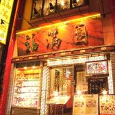 福満園 市場通り店 (別館)の雰囲気3
