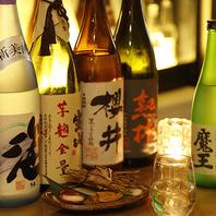 ◆ 日本酒マイスター監修 : 生意気な飲み放題プラン ◆