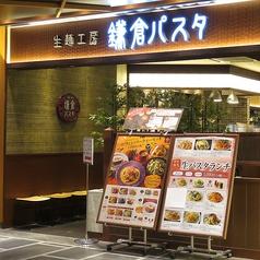 生麺工房 鎌倉パスタの写真