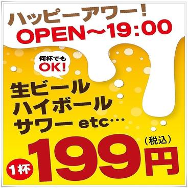にじゅうまる NIJYU-MARU 新横浜アリーナ通りビル店のおすすめ料理1