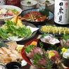 魚肴酒場 よし乃のおすすめポイント1