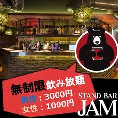 STAND BAR JAM 新宿店のおすすめ料理1