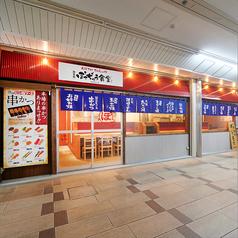 ぼてぢゅう食堂 西葛西店の写真