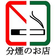 当店は分煙を実施しております!