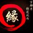 京都牛特選焼肉 縁のロゴ