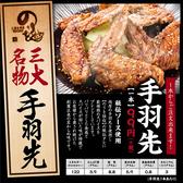 のりを 鶴見緑店のおすすめ料理2