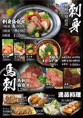 昭和食堂 大府店のおすすめ料理1