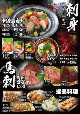 昭和食堂 植田飯田街道店のおすすめ料理1