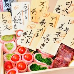 野菜巻き串 焼き鳥 ねじ八特集写真1