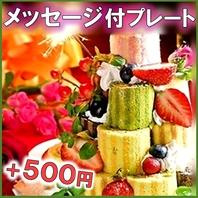 おひとり様+500円『メッセージ付デザートプレート』♪