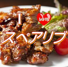今泉バル Comida Bebida コミーダ ベビーダのおすすめ料理1
