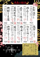 奈良の無濾過 原酒 日本酒